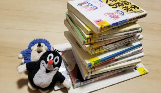 一晩で15冊を一気読み!